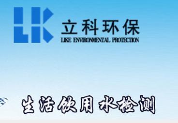 生活饮用水检测_业务范围
